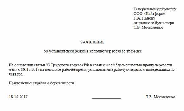 Квитанция на оплату загранпаспорта нового образца в 2019 году