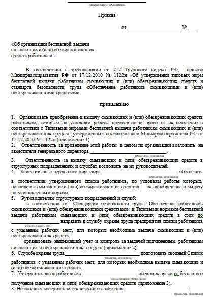 Образец приказ о комиссии по сокращению